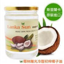 椰林陽光冷壓初榨椰子油(500ml)
