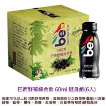 acai be 巴西野莓綜合飲 (60ml*6入*2盒)  有效期限: 2019.03.18