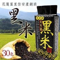 ◆姐姐當家推薦 -【水長流】花蓮富里養生黑米 (600g) 30包組