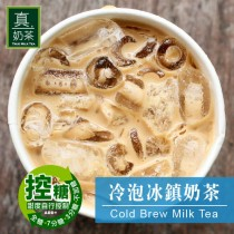 歐可《控糖設計》真奶茶 冷泡冰鎮奶茶 (8包/盒)