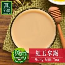 歐可《控糖設計》奶茶中的LV-紅玉拿鐵 (8包/盒)