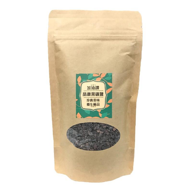加油讚晶鑽黑礦鹽 (250g/包)