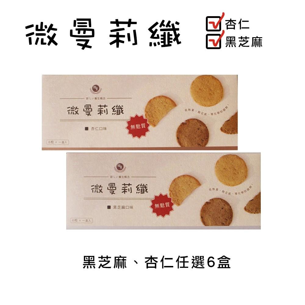【微曼莉纖】纖餅六盒組口味任選 (6包/盒)