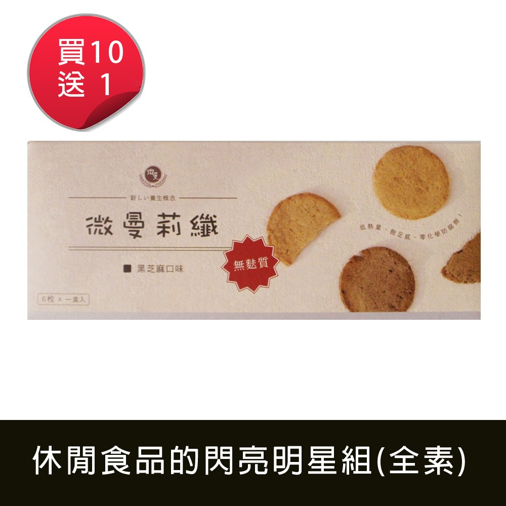 買十送一   【微曼莉纖】纖餅黑芝麻口味(6包/盒)