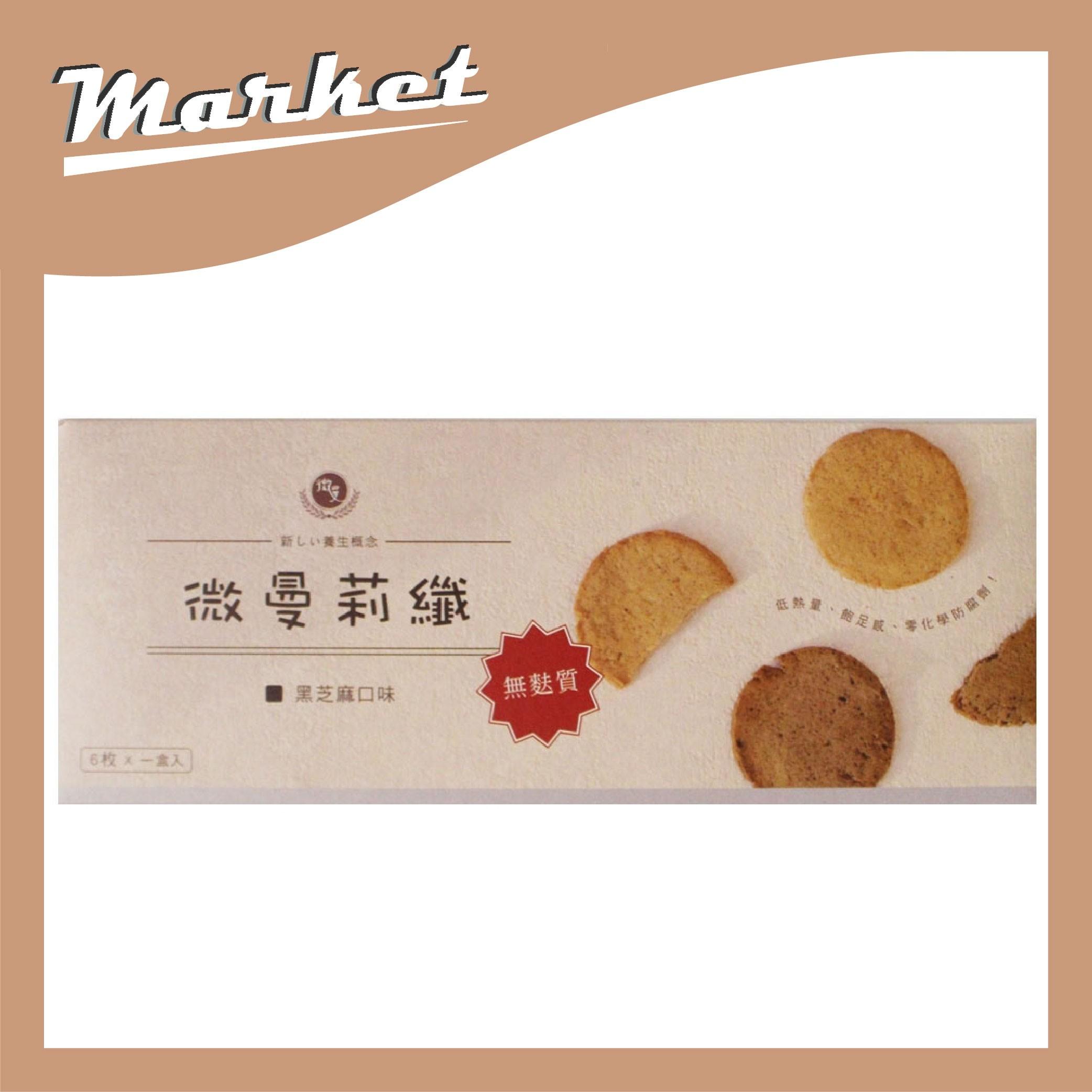 【微曼莉纖】纖餅黑芝麻口味(6包/盒)