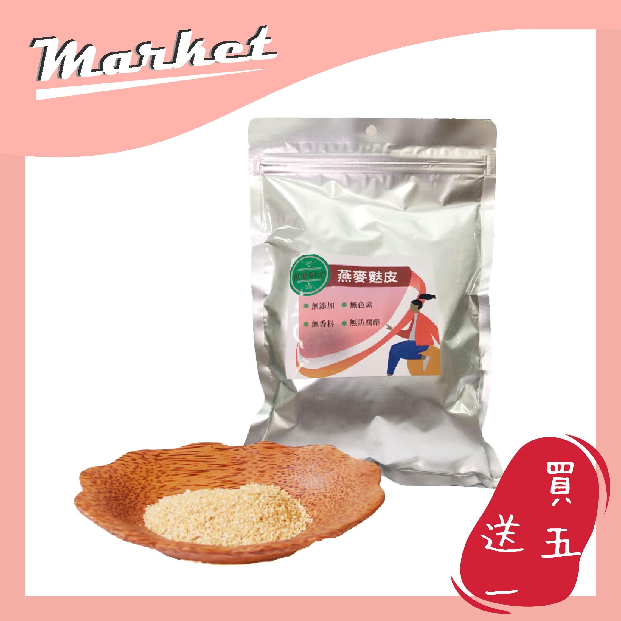 買5送一 | 低醣廚坊 燕麥麩皮(350g/包)
