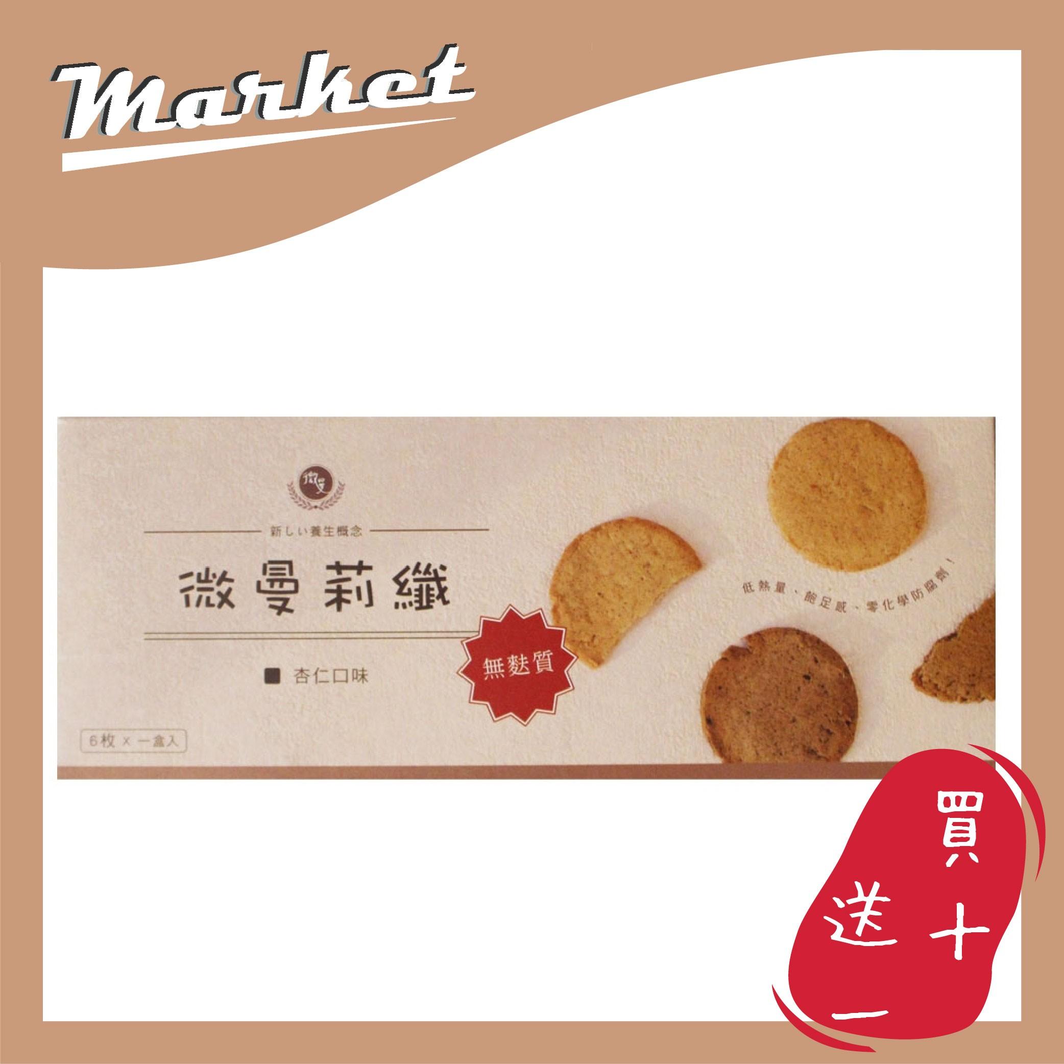買十送一   【微曼莉纖】纖餅杏仁口味(6包/盒)
