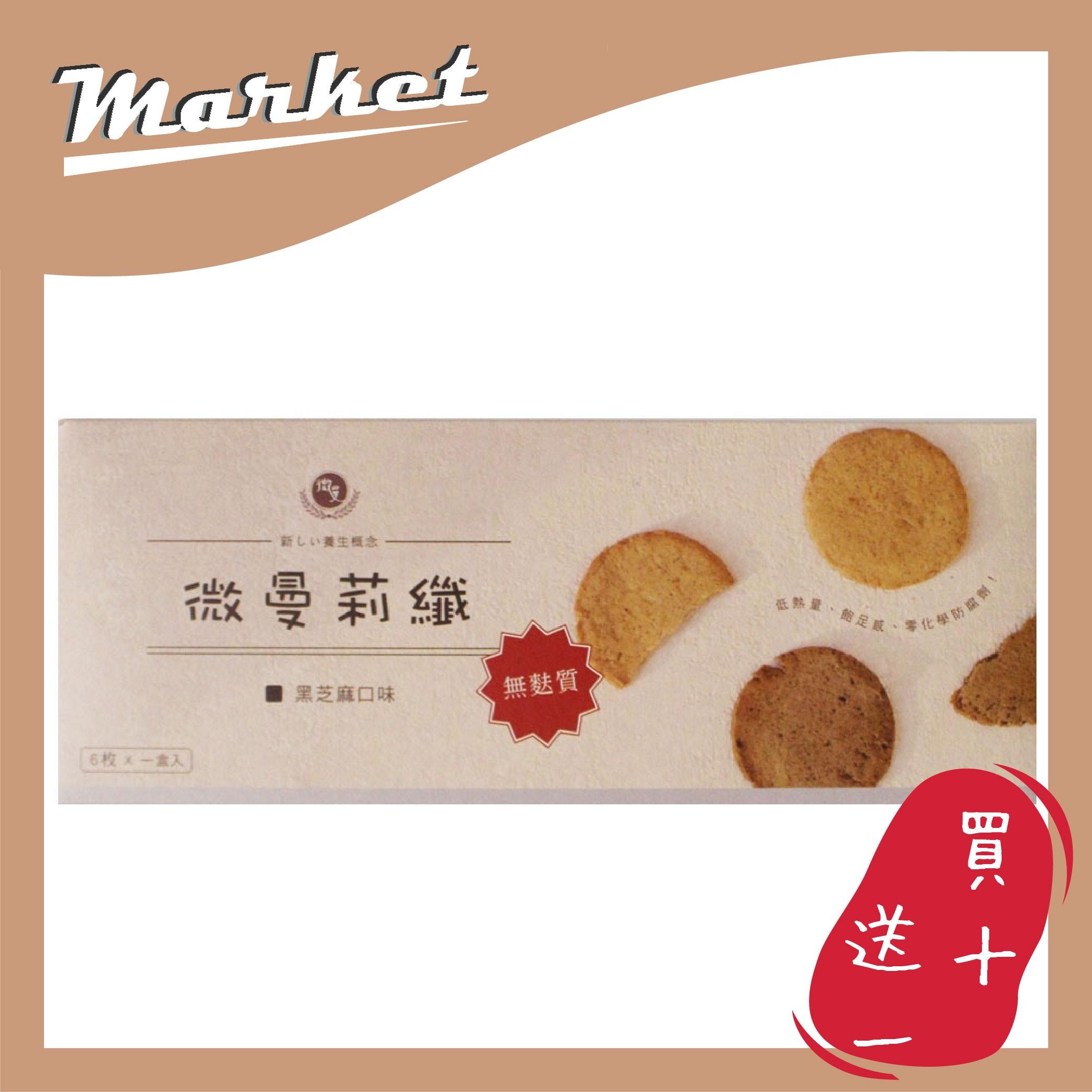 買十送一  |【微曼莉纖】纖餅黑芝麻口味(6包/盒)
