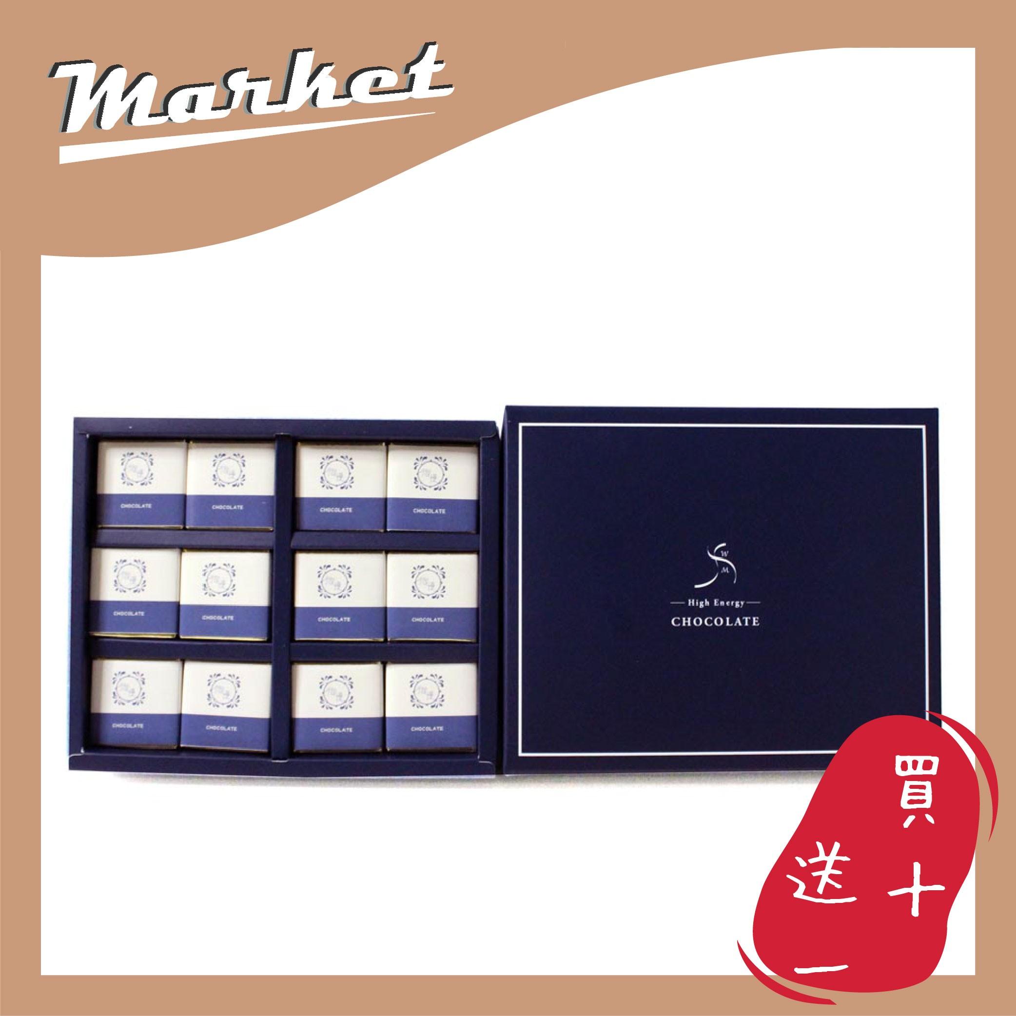 買十送一   【微曼】纖蛋白巧克力(54g/盒)