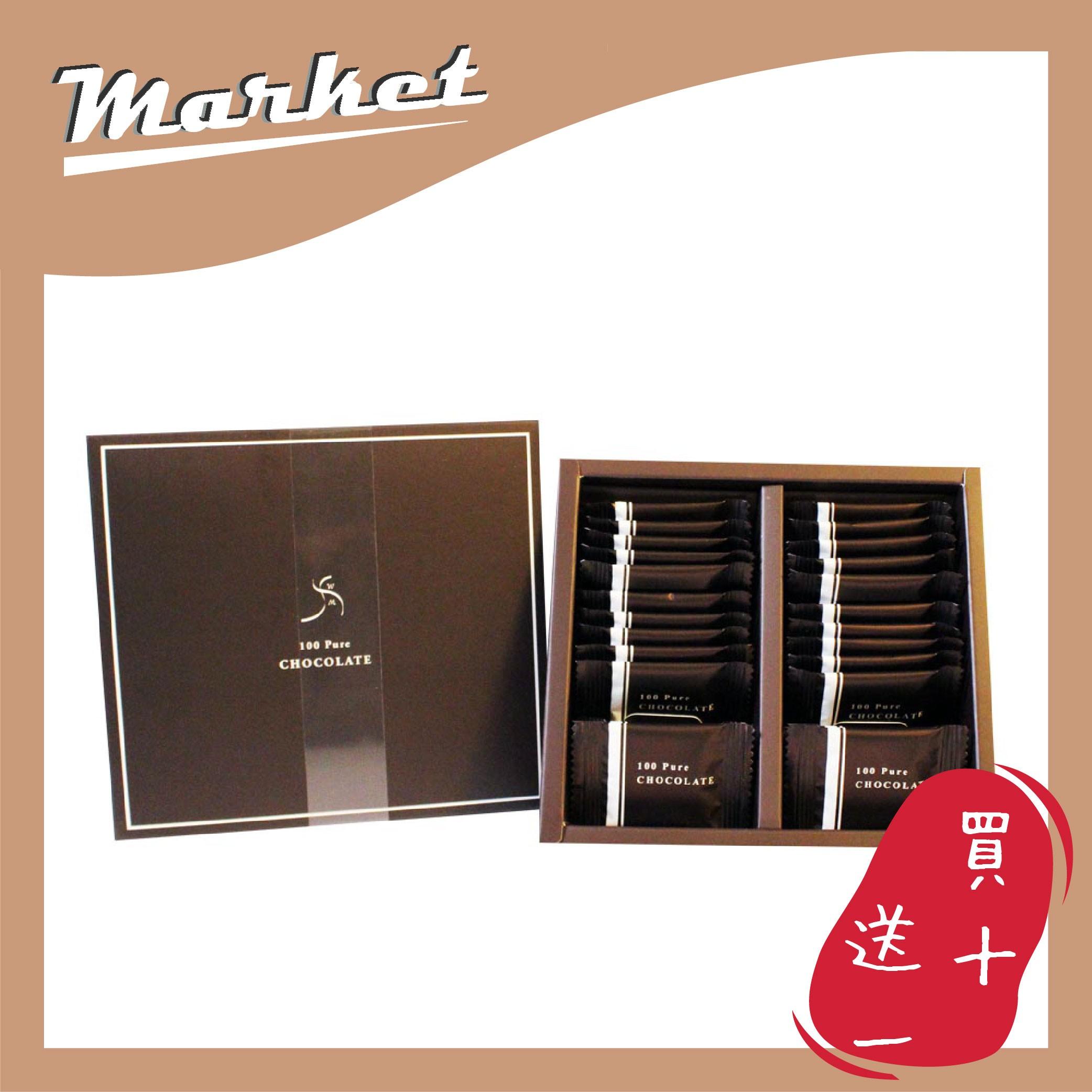 買十送一   【微曼】黑巧克力禮盒(128g/盒)