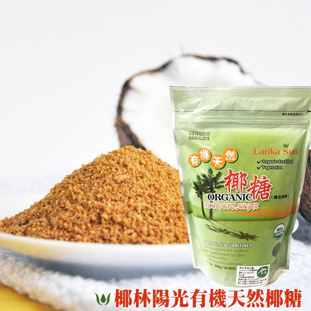 椰林陽光有機椰糖(350g/包)