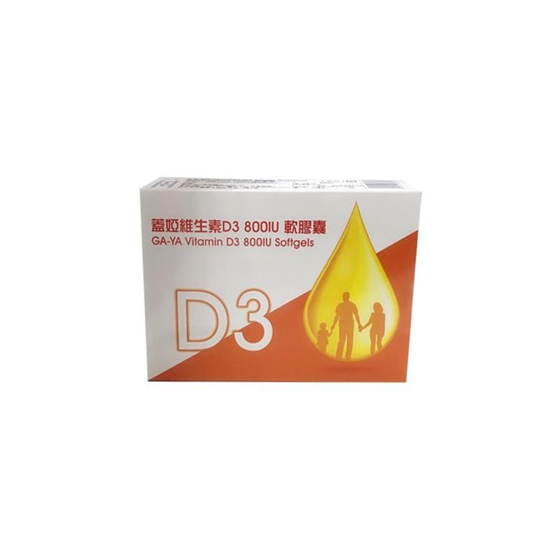 蓋婭維生素D3軟膠囊(120粒/盒)