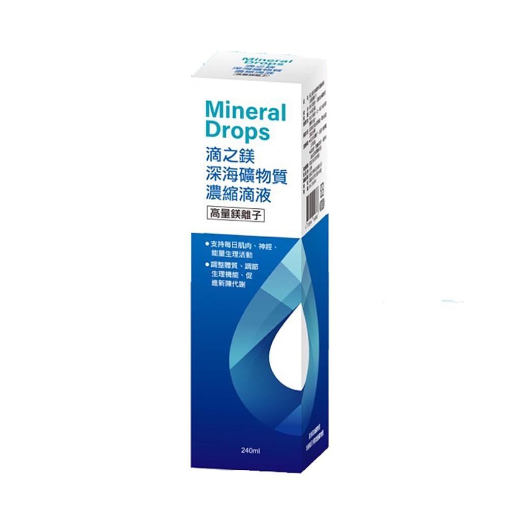 滴之鎂-深海礦物質濃縮滴液(高量鎂離子) (240ml/瓶)