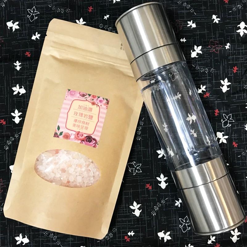 加油讚玫瑰岩鹽+不鏽鋼雙頭研磨罐組