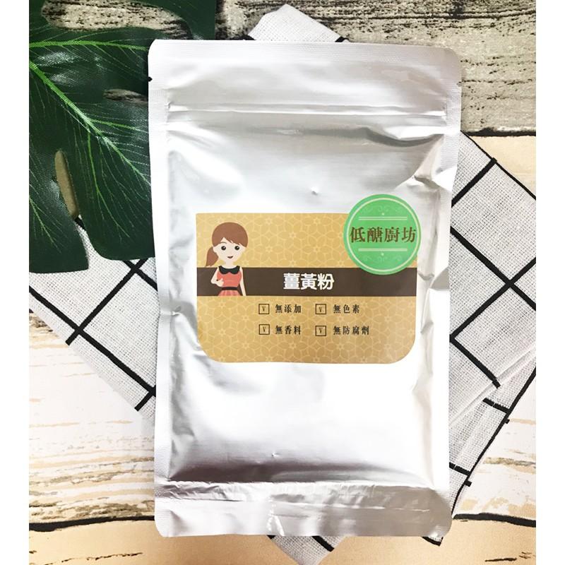 低醣廚坊 薑黃粉(100g/包)