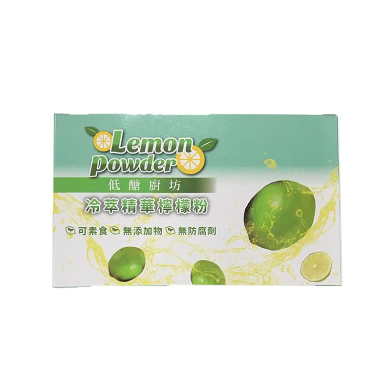 低醣廚坊 檸檬粉 (30g/盒)