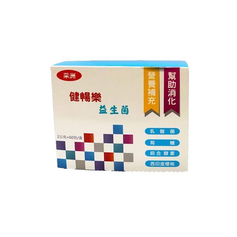 健暢樂 益生菌(2g*60入/盒)