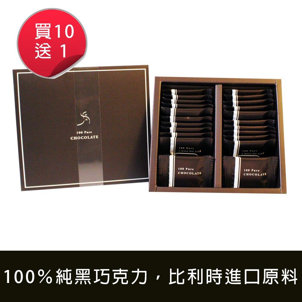 買十送一 | 【微曼】黑巧克力禮盒(128g/盒)