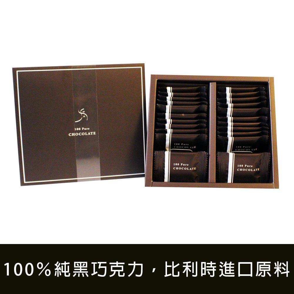 【微曼】100%黑巧克力(128g/盒)