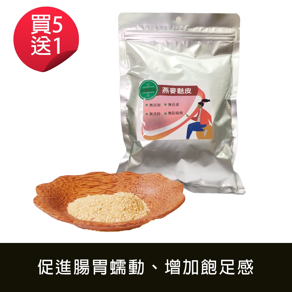 買5送一   低醣廚坊 燕麥麩皮(350g/包)