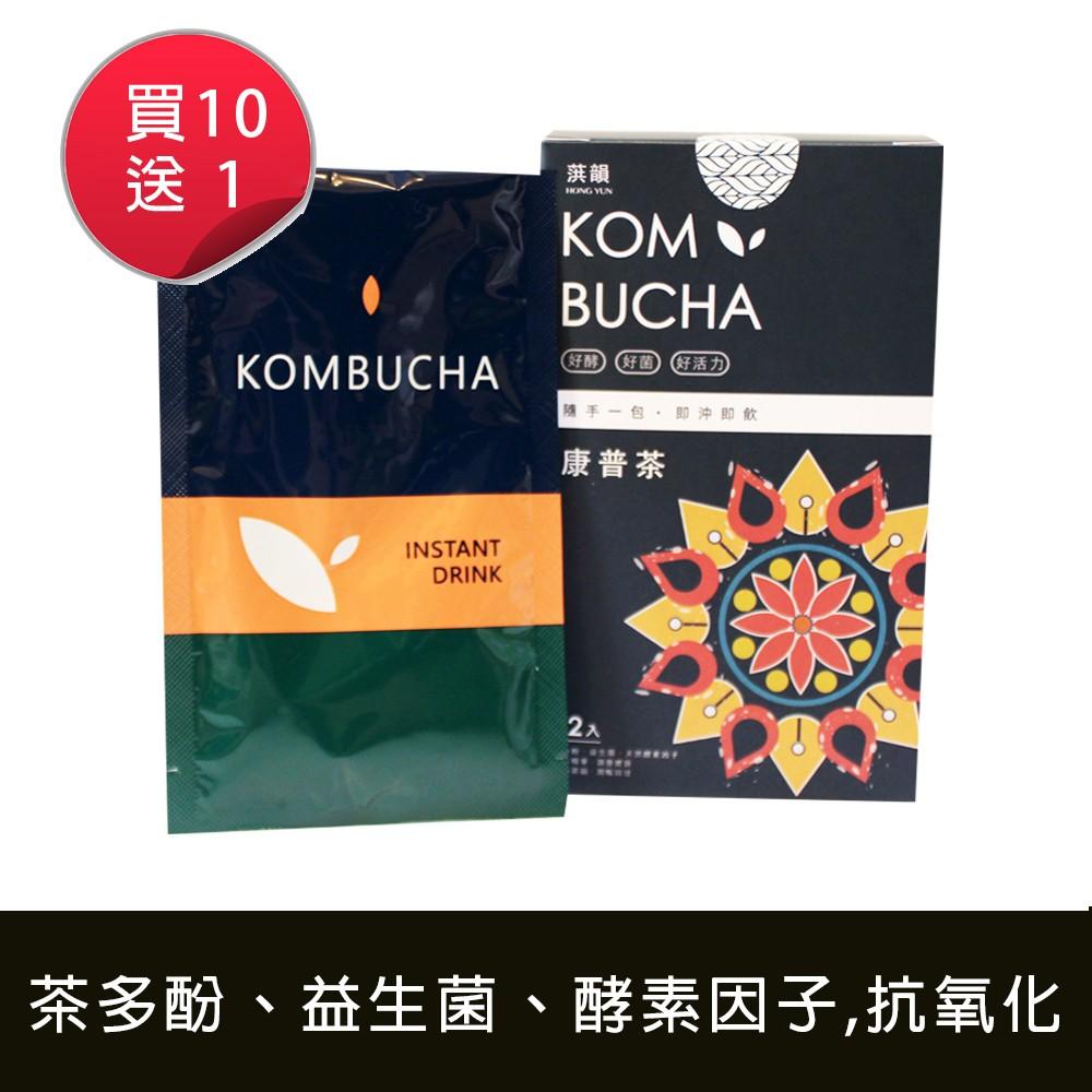 買十送1  | 葓韻康普茶(12包/盒)