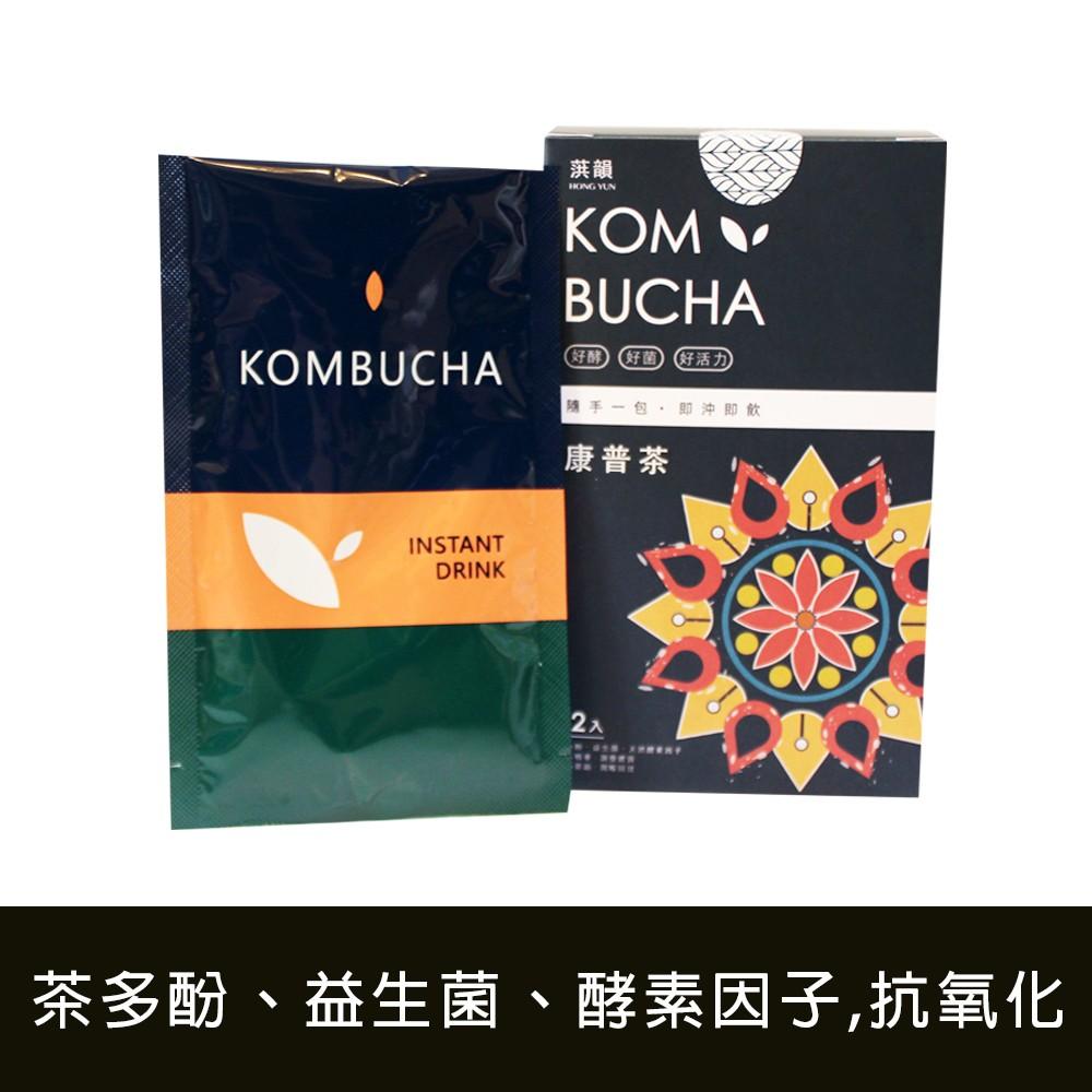 葓韻康普茶(12包/盒)