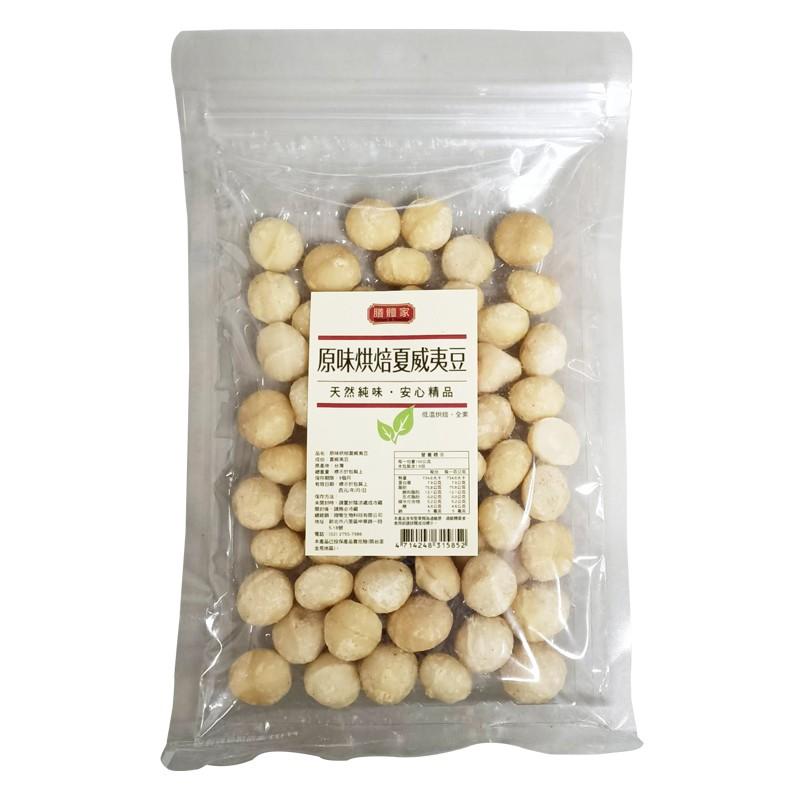 膳體家 原味烘焙夏威夷豆(170g)