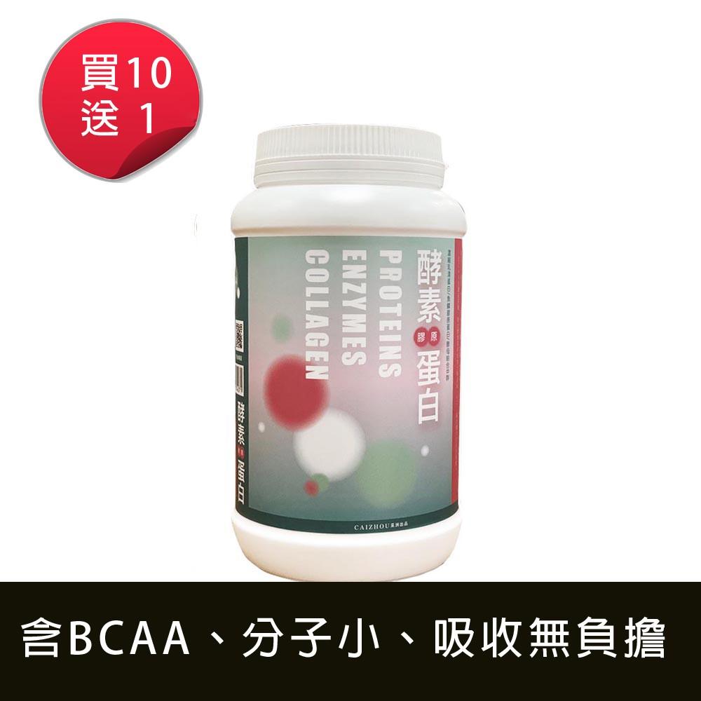 買十送1   葓韻 美力酵素蛋白粉(340g/瓶)