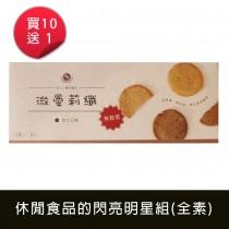 買十送一 | 【微曼莉纖】纖餅杏仁口味(6包/盒)