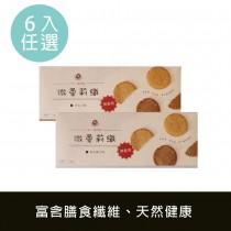 【微曼莉纖】纖餅六盒組 口味任選(6包/盒)