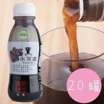 自然樂活 養生 黑木耳露/木耳飲 (350ml/20罐/組)