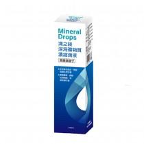 (買一送一)滴之鎂-深海礦物質濃縮滴液(高量鎂離子) (240ml/瓶)