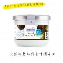 法國有機行星食用油坊 天然冷壓初榨去味椰子油(400ml/罐) 2瓶組