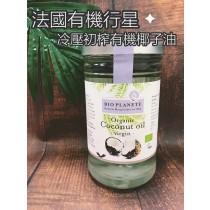 [Bio Planete 法國有機行星食用油坊] 天然冷壓初榨有機椰子油 (1000ml/瓶)