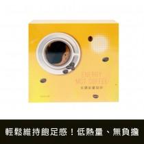 金鑽能量咖啡(一盒15入*15G)